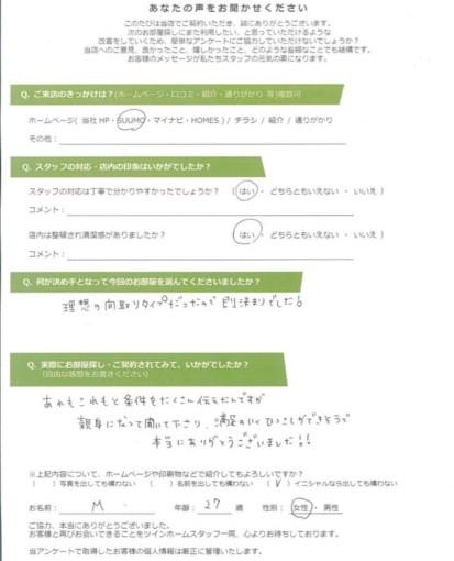 アンケート阿倍野本店