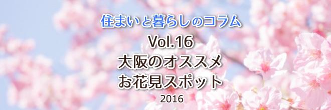 住まいと暮らしのコラム: 大阪のオススメお花見スポット