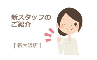 [新大阪店]新スタッフのご紹介
