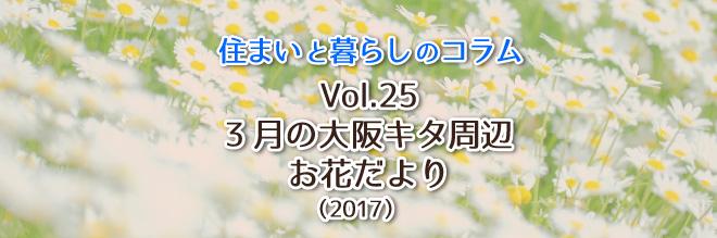 住まいと暮らしのコラム:3月の大阪キタ周辺お花だより2017