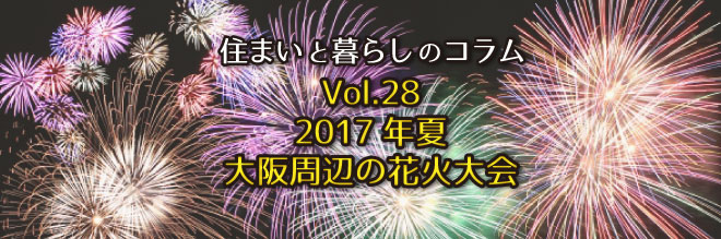 住まいと暮らしのコラム:2017年夏・大阪周辺の花火大会